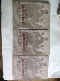 战争与和平(1-4册)(缺第2册)