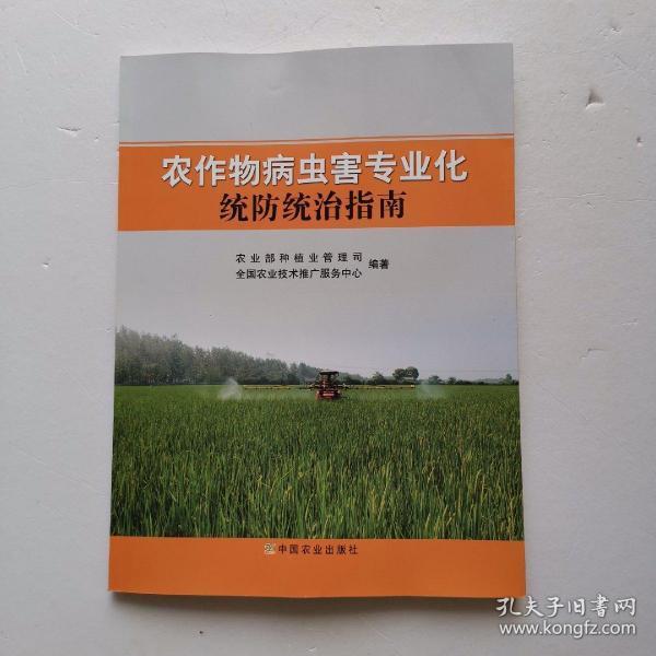 农作物病虫害专业化统防统治指南