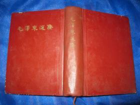 毛泽东选集(一卷本)32开精装本,繁体字竖排版