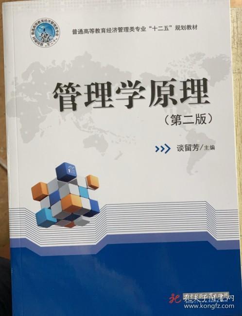 管理学原理(第二版)谈留芳  主编华中科技大学出版社