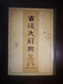 SF18 古钱大辞典 上册(精装、84年1版2印)