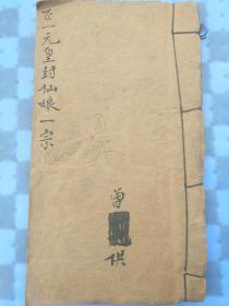 """B1309 真正的梅山文化《正一元皇封仙娘一宗》32面,这里还用了""""巫名""""二字,从另一个角度证明部分元皇法门喜用巫门二字。"""