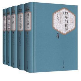 【全新正版】全5册 列夫托尔斯泰的书 战争与和平 安娜卡列尼娜 复活书原著无删减 书刘辽逸六年级名著