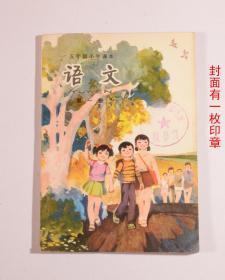 五年制小学课本 语文 第一册 1983年1版2印 (未使用,无任何勾画)