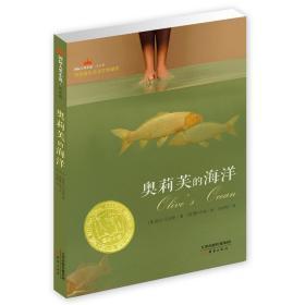 奥莉芙的海洋国际大奖儿童文学小说系列正版小学生课外阅读书籍7-8-9-10-12周岁三年级必读四五六故事书3-4-6畅销读物图书