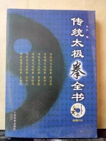传统太极拳全书(附赠DVD)李秉慈 签赠 保真