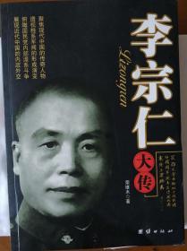 李宗仁大传 (16开)
