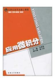 应用微积分 9787564100650 东南出版社 吴肇基,陈卫忠
