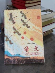 六年制小学课本 语文 第一册(彩印版!)教师用的!