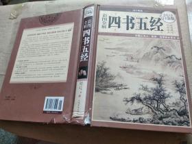 彩图全解四书五经(超值全彩白金版)