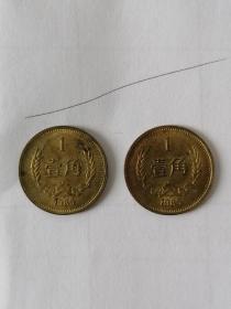 1985年1角长城币壹角(合售)