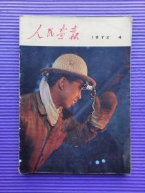 人民画报 1972.4
