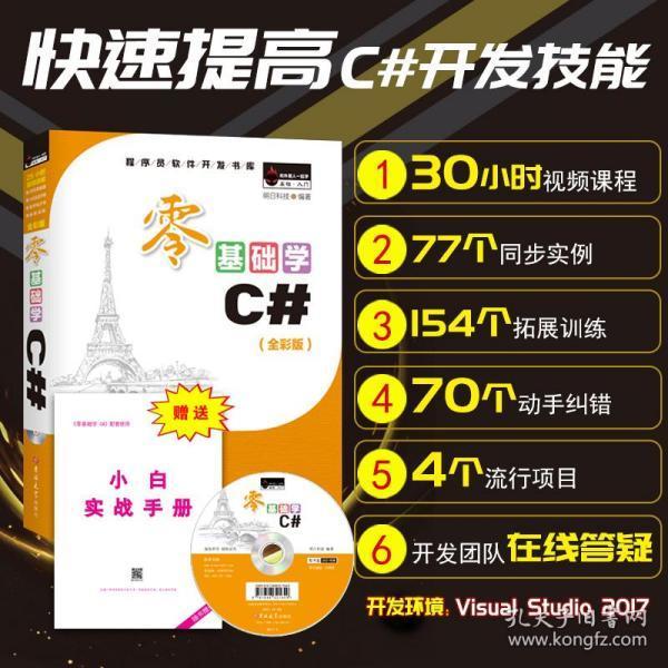 零基础学C#(全彩版 附光盘 小白实战手册)