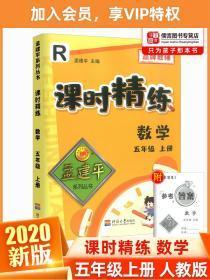 数学(5年级上册R)/课时精练