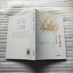 觉人教育-从教育看佛教(佛教启人为善,究其本质还是教育)【内页干净】