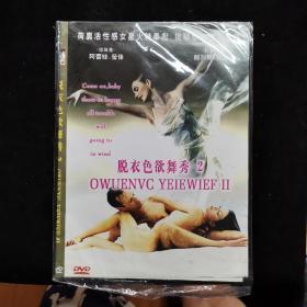 影视光盘514【脱衣色欲舞秀2】一张DVD简装