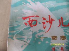 西沙儿女(正气篇,奇志篇,两册合售) 74年一版一印