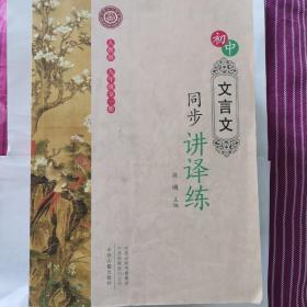 初中文言文同步讲译练人教版九年级全一册