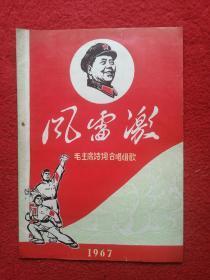 【文革戏剧演出节目单】风雷激《毛主席诗词合唱组歌》