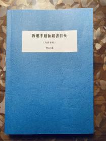 鲁迅手迹和藏书目录 合订本
