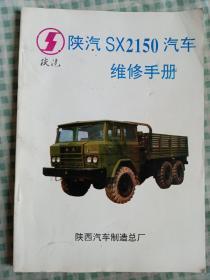陕汽SX2150汽车维修手册