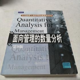 面向管理的数量分析