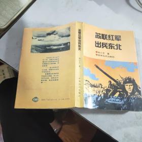 苏联红军出兵东北
