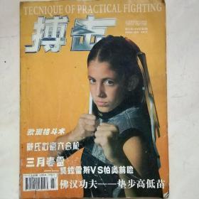 搏击2005第3期 轨迹拳的站桩训练