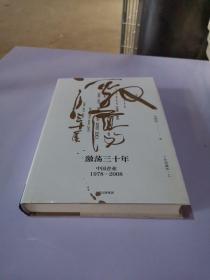 吴晓波企业史 激荡三十年:中国企业1978—2008(十年典藏版)(仅上册)