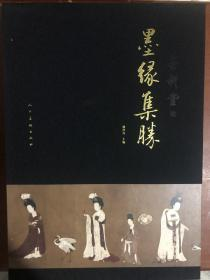 墨耕堂藏 墨缘集胜(8开精装有函套)