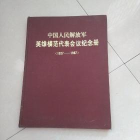 中国人民解放军英雄模范代表会议纪念册