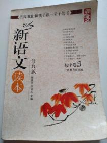 新语文读本(初中卷3)