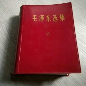 毛泽东选集一卷本(64开)带函套
