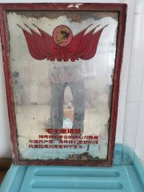 出文革毛主席头像语录玻璃挂画