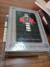 【精装全4册可开票】外国禁毁名著精华,(一版一印)3000册