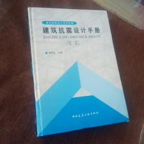 建筑抗震设计手册(第二版,精装,未翻阅,近似全新)