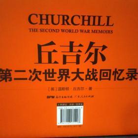 丘吉尔:第二次世界大战回忆录