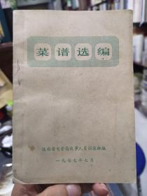 菜谱选编(陕西77年版)
