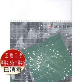 成衣制板 高国利吴继辉 辽宁美术出版社 9787531463160
