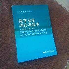 数字水印理论与技术(平装,未翻阅,1版1次,近似全新)