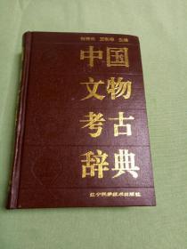 中国文物考古辞典