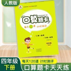 新课程标准·同步训练:小学生数学口算题卡(4年级下册)(人教版)