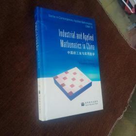 中国的工业与应用数学(精装,英文版,未翻阅,近似全新)