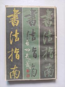 中国书法指南
