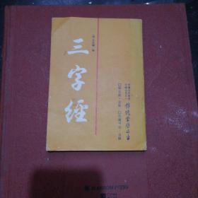 三字经 传统蒙学丛书