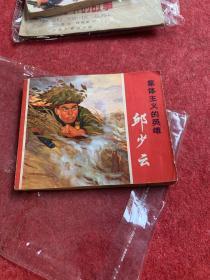 集体主义的英雄邱少云连环画