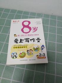 语文报·8岁爱上写作文(2~3年级适用版)