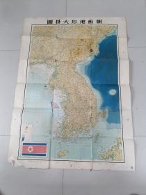 1952年朝鲜地形大挂图  纸张较脆 自然旧 有损 慎购 特殊商品不退不换 谢绝差评  50件以内商品收取一次运费。