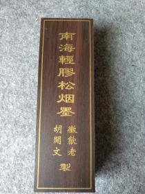 南海轻胶松烟墨,轻胶松烟,古法4两,重约120克,栗木盒包装