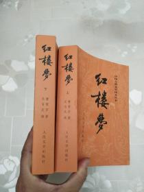 红楼梦 上下册 共2册    [清]曹雪芹、高鹗 著     人民文学出版社